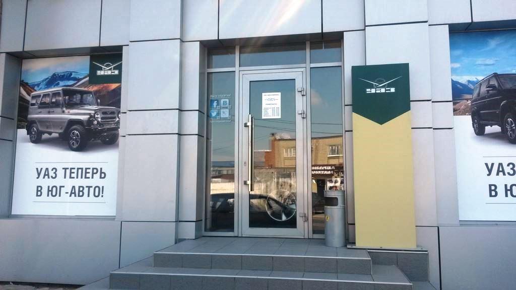 Новый дилерский центр УАЗ в Краснодаре