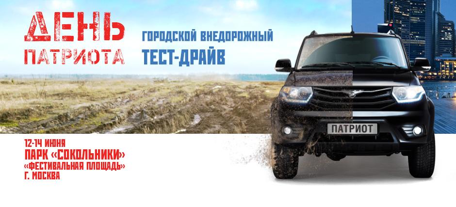 УАЗ приглашает на городской внедорожный тест-драйв «День Патриота» в рамках празднования Дня России