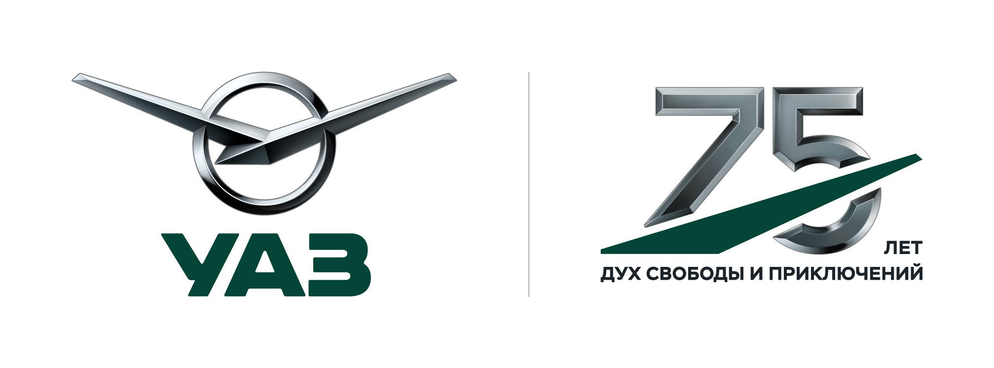 Ульяновский автомобильный завод отмечает 75-летний юбилей