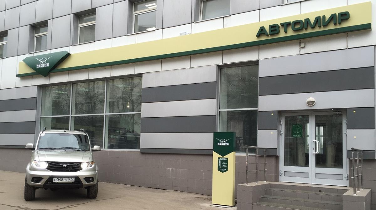 УАЗ открыл новый дилерский центр «УАЗ Автомир»