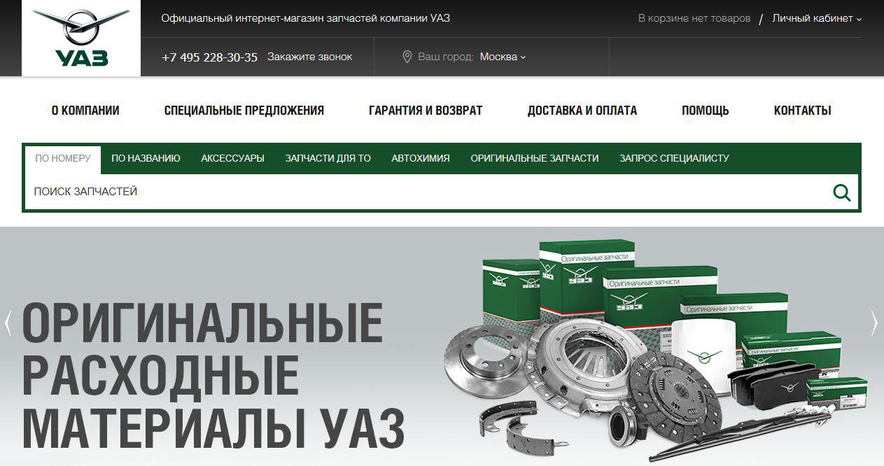 УАЗ первым из российских автопроизводителей открывает интернет-магазин запчастей