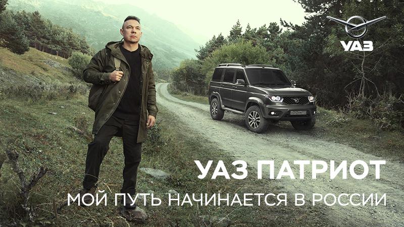 УАЗ запустил новую рекламную кампанию #моеместосилы