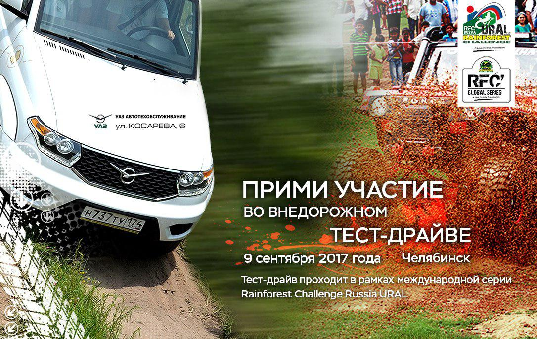 Rainforest Challenge Russia URAL 2017