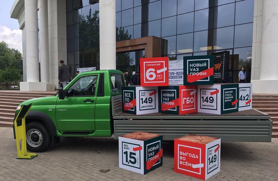 Автомобили УАЗ представлены на выставке