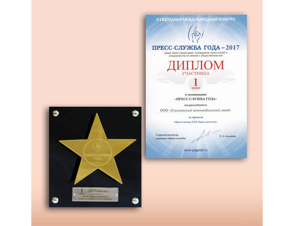 Пресс-центр УАЗ – победитель международного конкурса «Пресс-служба года»