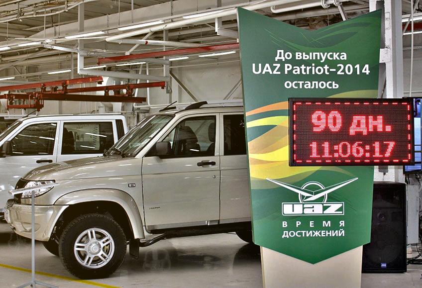 uaz patriot 2014 countdown УАЗ запустил обратный отсчёт времени — менее 100 дней до старта производства нового UAZ Patriot